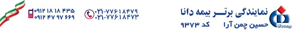 نمایندگی برتر بیمه دانا-چمن آرا Logo